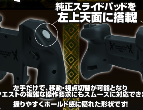 Get A Grip With Monster Hunter 4's Extended Slide Pad